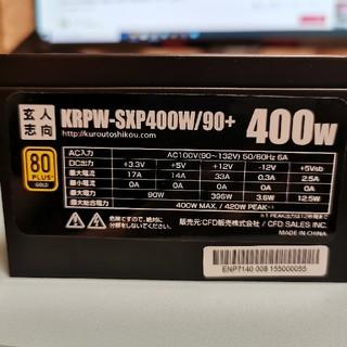 玄人志向400W 80+Gold認証 SFX電源(PCパーツ)