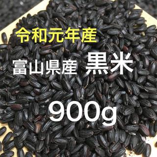 富山県産 古代米 黒米(紫黒米) 900g(米/穀物)