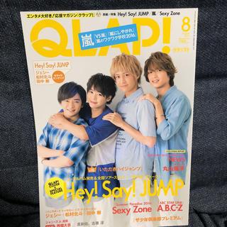 ヘイセイジャンプ(Hey! Say! JUMP)のQLAP! 2016年 8月号(音楽/芸能)
