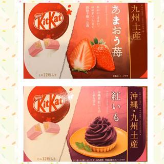 Nestle - キットカット2種 九州 沖縄 限定 2個 あまおう苺 紅いも
