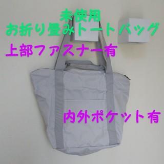 エース(ace.)のace. キャリーケース対応 折り畳み バッグ(スーツケース/キャリーバッグ)