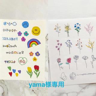 yama様専用(その他)