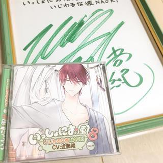 近藤隆さん直筆サイン+本編CDセット(サイン)