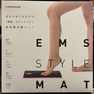イームス(EMS)のVONMIE ボミー EMS STYLE MAT ダイエット 脚痩せ 美容(エクササイズ用品)