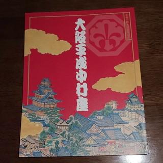 大坂の陣400年記念 大阪平成中村座 パンフレット(伝統芸能)