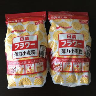 ニッシンセイフン(日清製粉)の日清 フラワー 薄力小麦粉 1kg×2 2kg(米/穀物)