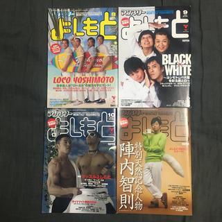 マンスリーよしもと 2006年8.9.10.11月号(お笑い芸人)