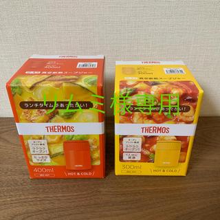 サーモス(THERMOS)のサーモス スープジャー 400ml・300mlの2個セット(弁当用品)