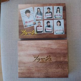 『プラージュ ~訳ありばかりのシェアハウス~』Blu-ray BOX(TVドラマ)