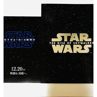 ディズニー(Disney)のスターウォーズ スカイウォーカーの夜明け 限定版パンフレット+オマケ(アート/エンタメ/ホビー)