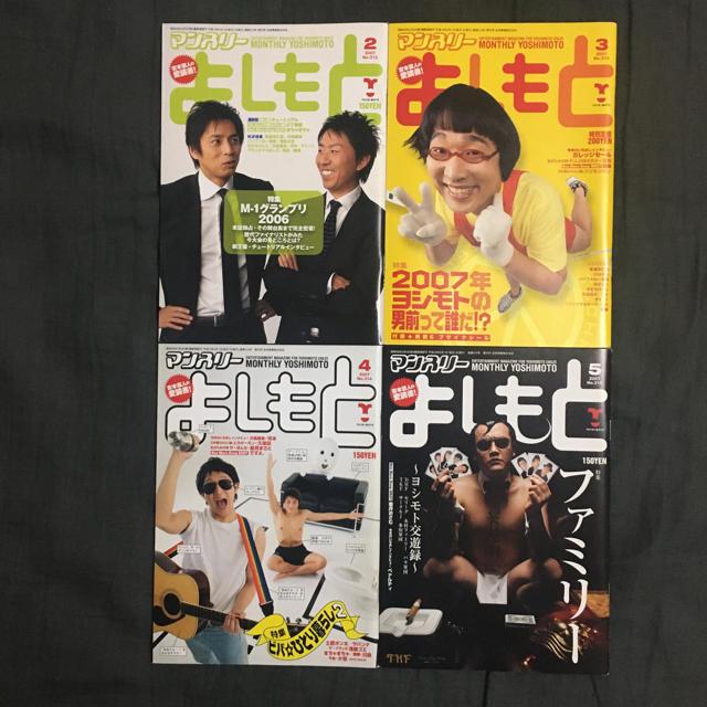 マンスリーよしもと 2007年2.3.4.5月号 エンタメ/ホビーのタレントグッズ(お笑い芸人)の商品写真