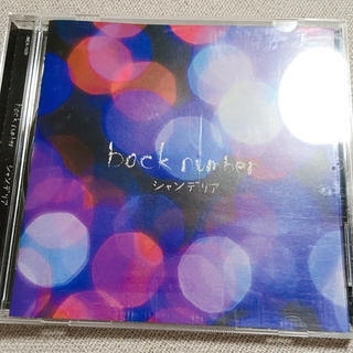 バックナンバー(BACK NUMBER)のback number   シャンデリア(ポップス/ロック(邦楽))