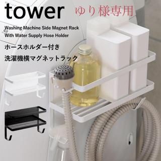 【TOWER 】給水ホースホルダー