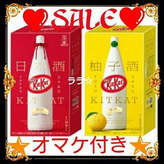 Nestle - 【お買い得】キットカット日本酒・柚子酒  2点セット チョコレート 菓子