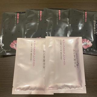ワタシノキレイニッキ(我的美麗日記([私のきれい日記))の黒真珠マスク(パック/フェイスマスク)