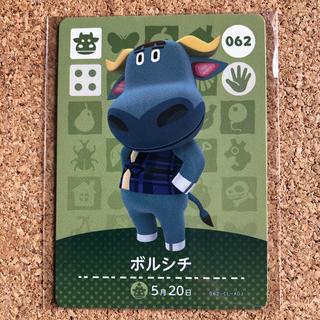 ニンテンドウ(任天堂)のどうぶつの森 amiiboカード ボルシチ(カード)