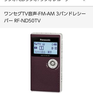 パナソニック(Panasonic)のポケットラジオ(ラジオ)
