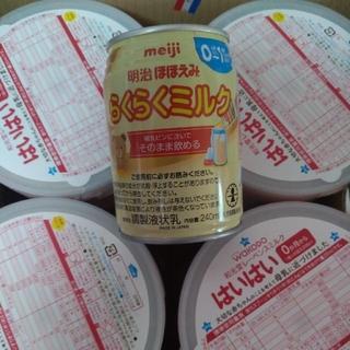 和光堂 - 新品◆はいはい 粉ミルク 大缶 8缶 和光堂レーベンスミルク  らくらくミルク