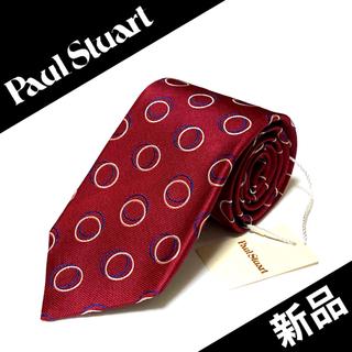 ポールスチュアート(Paul Stuart)の【新品】Paul Stuart ネクタイ 日本製 サークル柄(ネクタイ)