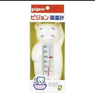 Pigeon - ピジョン 湯温計 温度計 沐浴 ベビー