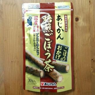 あじかん 焙煎ごぼう茶 プレミアムブレンド 30包×2g