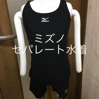 ミズノ(MIZUNO)の新品同様ミズノのセパレート水着(水着)