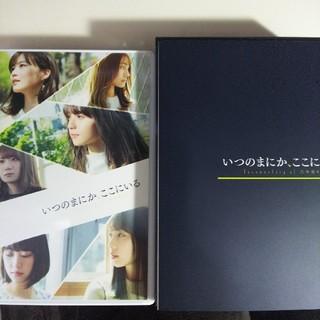 ノギザカフォーティーシックス(乃木坂46)のいつのまにか,ここにいる Documentary of 乃木坂46(日本映画)
