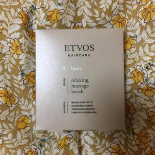 エトヴォス(ETVOS)のETVOS マッサージブラシ(ヘアケア)