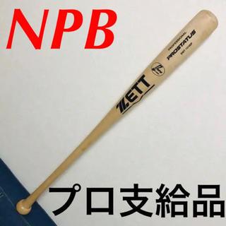 ZETT - プロ支給 プロ実使用 硬式木製バット NPB ゼット プロステイタス
