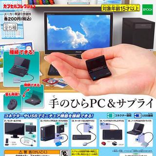 手のひらPC&サプライ 全5種 ガチャ ミニチュア パソコン キーボード