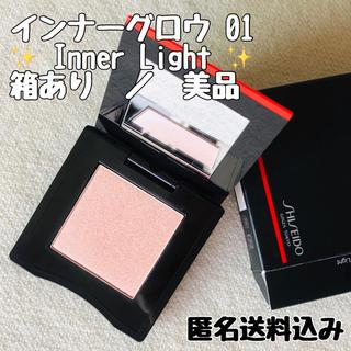 シセイドウ(SHISEIDO (資生堂))の【匿名送料込み】SHISEIDO インナーグロウ 01 Inner Light(フェイスカラー)