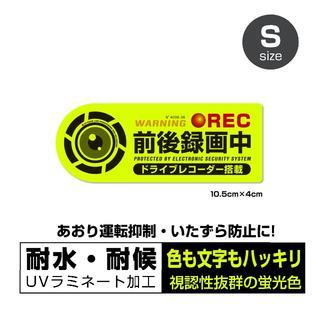 【即OK】強発色 前後録画中 蛍光ドラレコステッカー 10.5×4cm(セキュリティ)