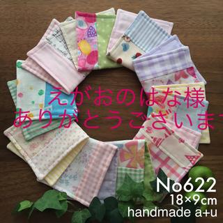 No622.595 18×9cm  ガーゼハンカチ 合計15枚(ハンカチ/バンダナ)