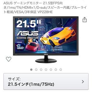 エイサー(Acer)のゲーミングモニター vp228(ディスプレイ)