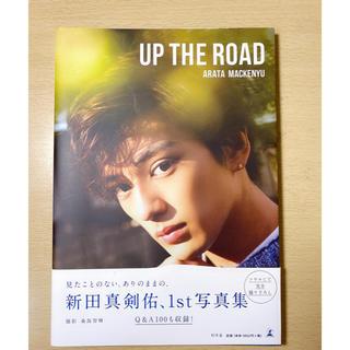 幻冬舎 - UP THE ROAD 新田真剣佑写真集
