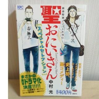 聖☆おにいさん スペシャルセレクション(その他)