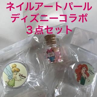 ディズニー(Disney)の3点セット・ネイルアート用パール・新品未使用未開封・ディズニーコラボ☆(デコパーツ)
