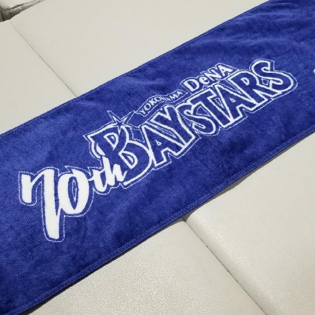 横浜DeNAベイスターズ(ヨコハマディーエヌエーベイスターズ)の横浜DeNAベイスターズ 70thタオル スポーツ/アウトドアの野球(記念品/関連グッズ)の商品写真