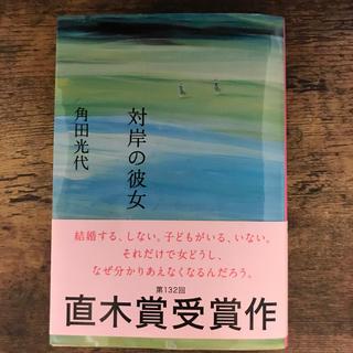 対岸の彼女(文学/小説)