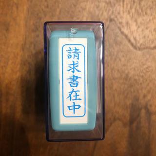 シャチハタ(Shachihata)の請求書在中 印 XBN-011V3 藍色 未使用(オフィス用品一般)