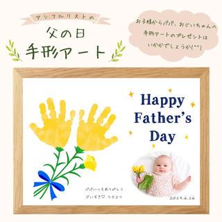 父の日手形アート(手形/足形)
