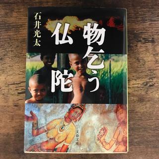 物乞う仏陀(文学/小説)