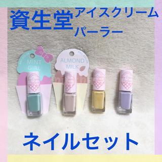 シセイドウ(SHISEIDO (資生堂))のアイスクリームパーラー ネイルセット(マニキュア)