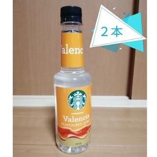 スターバックスコーヒー(Starbucks Coffee)の新品☆バレンシアシロップ 375ml×2 スタバ スターバックス(その他)