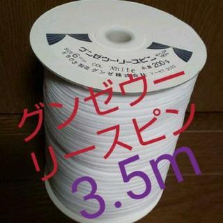 グンゼ(GUNZE)の即購入可能❗️あるだけ売り切り価格‼️グンゼウーリースピン平6㎜白 3.5m(生地/糸)