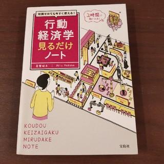 宝島社 - 行動経済学見るだけノート 知識ゼロでも今すぐ使える!