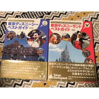 ディズニー(Disney)の東京ディズニーランド・ディズニーシー ベストガイド 第3版 ガイドブック 本(地図/旅行ガイド)
