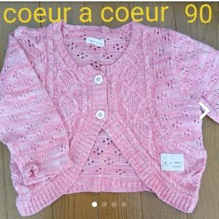 クーラクール(coeur a coeur)のcoeur a coeur 90 ボレロ カーディガン クーラクール キムラタン(カーディガン)