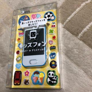 ソフトバンク(Softbank)のソフトバンク キッズフォン 前面カバーデコステッカー付き(モバイルケース/カバー)