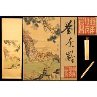 劉奎齢 松 虎 手巻き画絵巻 中国近代画家在銘 画軸 絹本 書軸 WWKK153(書)